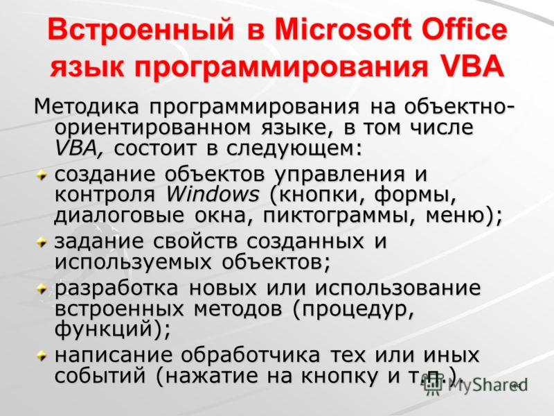 44 Встроенный в Microsoft Office язык программирования VBA Методика программирования на объектно- ориентированном языке, в том числе VBA, состоит в следующем: создание объектов управления и контроля Windows (кнопки, формы, диалоговые окна, пиктограмм