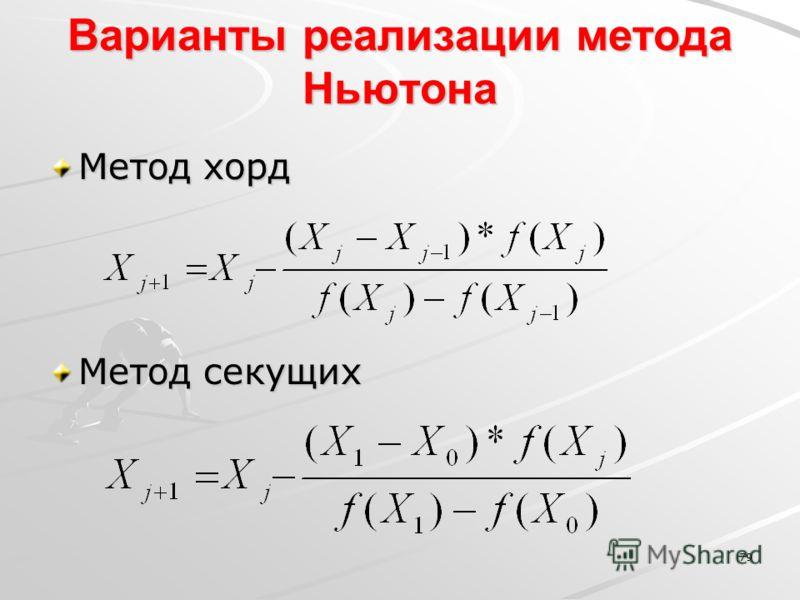 79 Варианты реализации метода Ньютона Метод хорд Метод секущих