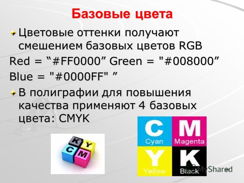 86 Цветовые оттенки получают смешением базовых цветов RGB Red = #FF0000 Green = #008000 Blue = #0000FF Blue = #0000FF В полиграфии для повышения качества применяют 4 базовых цвета: CMYK Базовые цвета