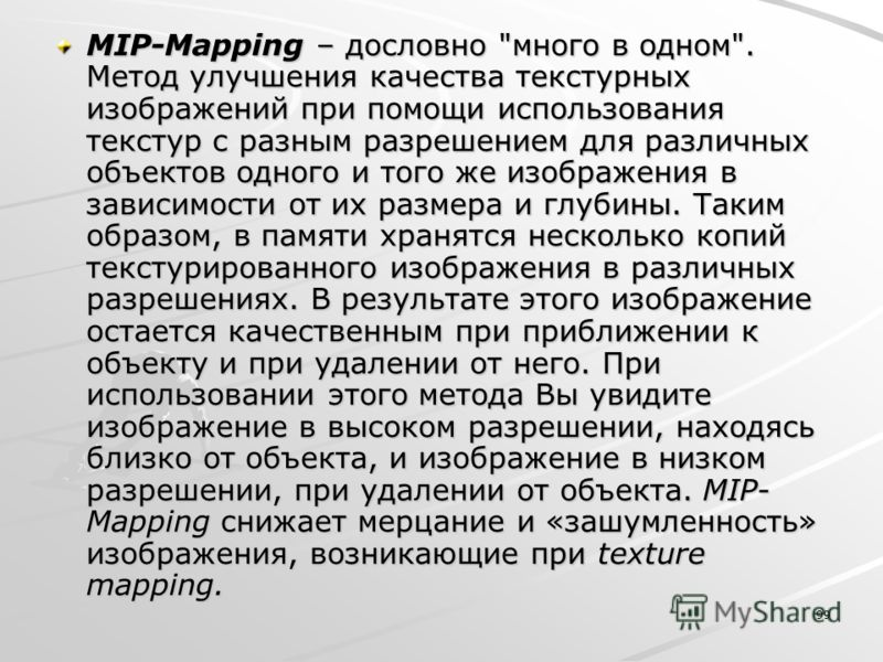 99 MIP-Mapping – дословно
