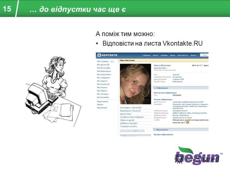 15 … до відпустки час ще є А поміж тим можно: Відповісти на листа Vkontakte.RU