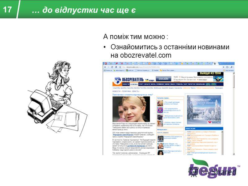 17 А поміж тим можно : Ознайомитись з останніми новинами на obozrevatel.com … до відпустки час ще є