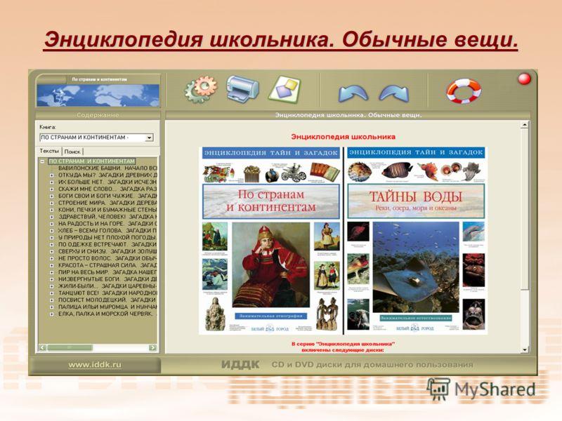 Энциклопедия школьника. Обычные вещи.