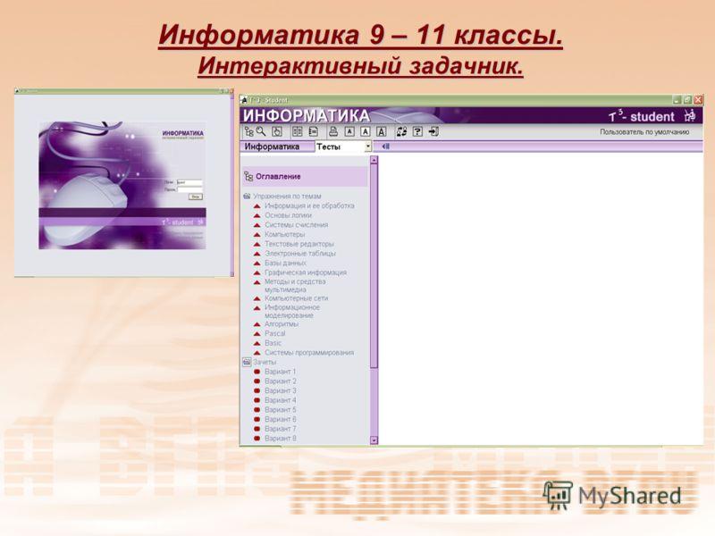 Информатика 9 – 11 классы. Интерактивный задачник.