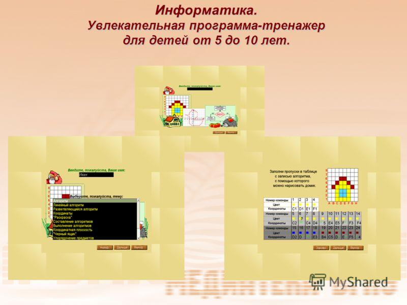 Информатика. Увлекательная программа-тренажер для детей от 5 до 10 лет.