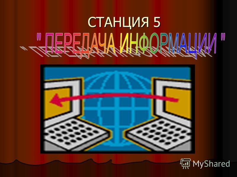 СТАНЦИЯ 4