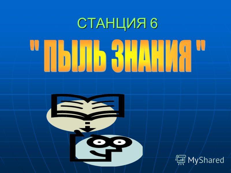 СТАНЦИЯ 5