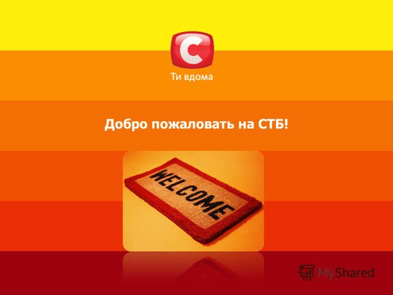 Добро пожаловать на СТБ!