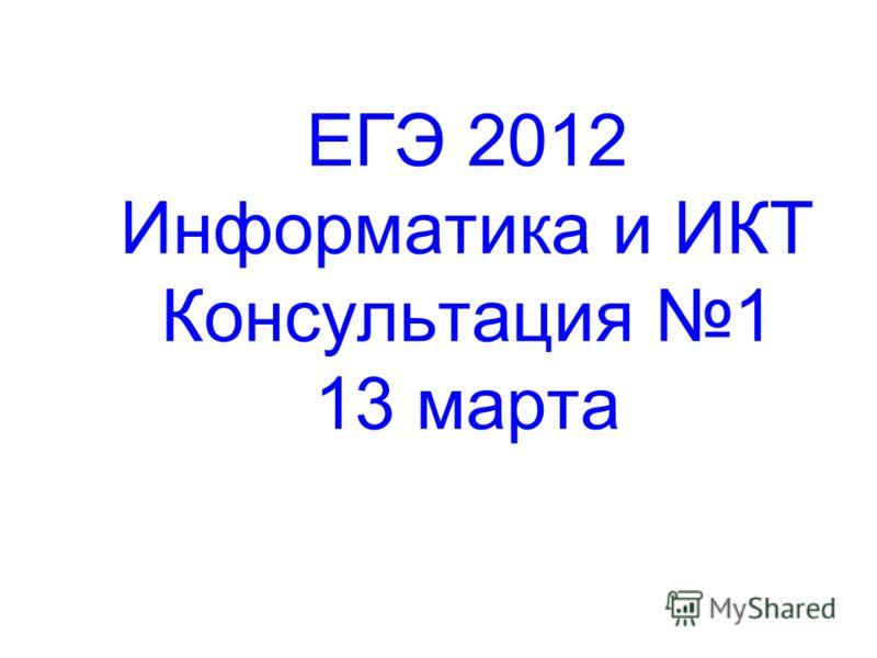 ЕГЭ 2012 Информатика и ИКТ Консультация 1 13 марта