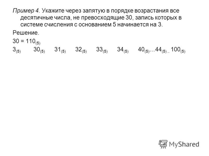 Решение. 30 = 110 (5) 3 (5) 30 (5) 31 (5) 32 (5) 33 (5) 34 (5) 40 (5) …44 (5).. 100 (5)
