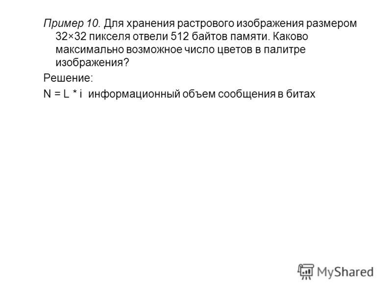 Решение: N = L * i информационный объем сообщения в битах