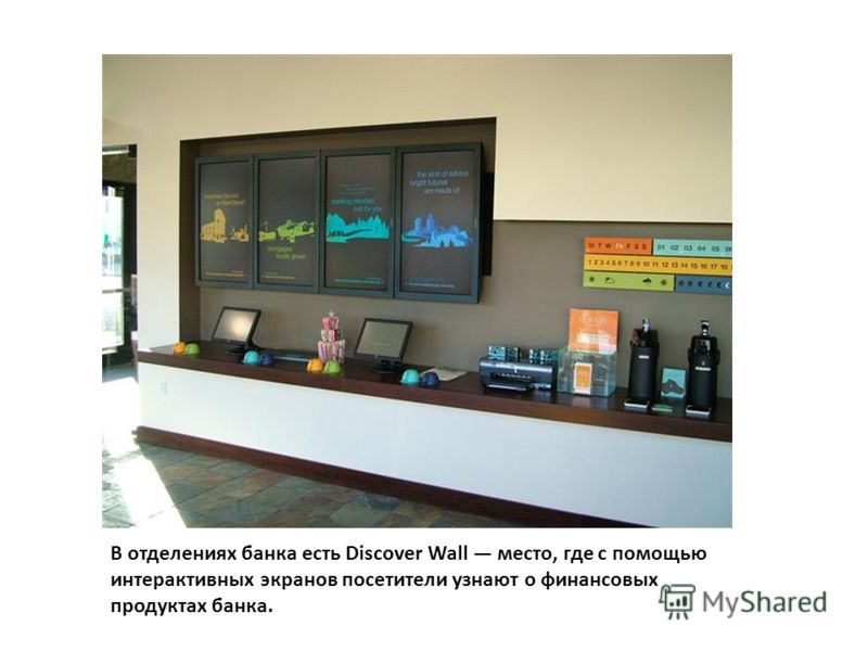 В отделениях банка есть Discover Wall место, где с помощью интерактивных экранов посетители узнают о финансовых продуктах банка.
