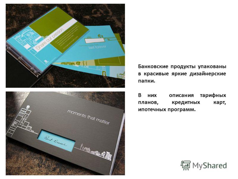 Банковские продукты упакованы в красивые яркие дизайнерские папки. В них описания тарифных планов, кредитных карт, ипотечных программ.