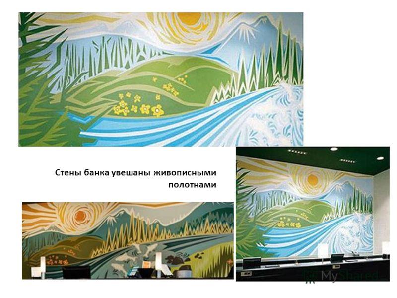 Стены банка увешаны живописными полотнами