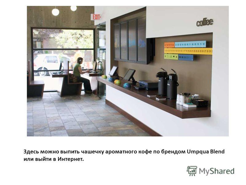 Здесь можно выпить чашечку ароматного кофе по брендом Umpqua Blend или выйти в Интернет.