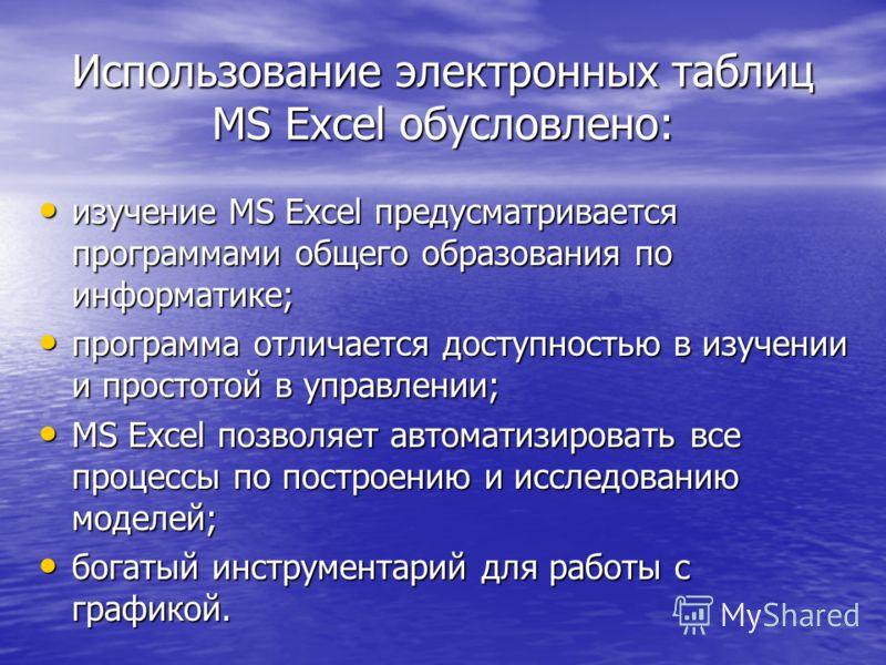 Использование электронных таблиц MS Excel обусловлено: изучение MS Excel предусматривается программами общего образования по информатике; изучение MS Excel предусматривается программами общего образования по информатике; программа отличается доступно