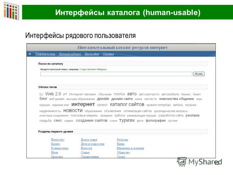 10 Интерфейсы каталога (human-usable) Интерфейсы рядового пользователя