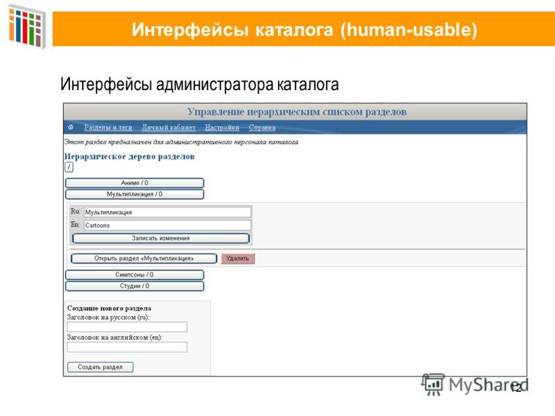 12 Интерфейсы каталога (human-usable) Интерфейсы администратора каталога
