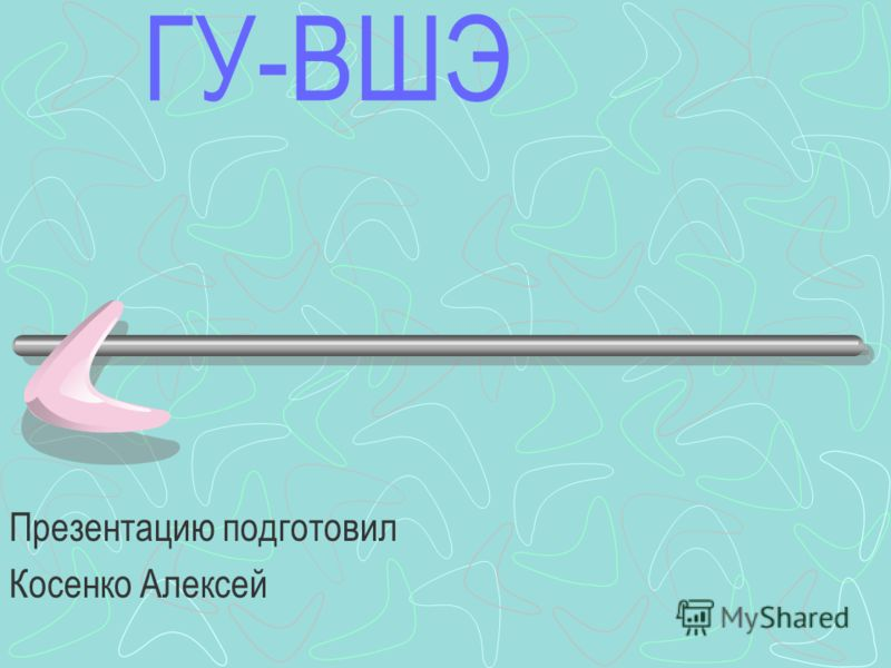 ГУ-ВШЭ Презентацию подготовил Косенко Алексей