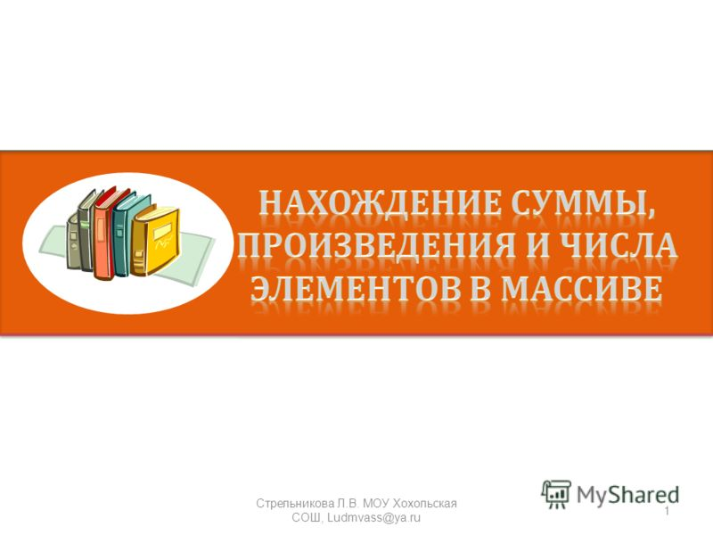 1 Стрельникова Л. В. МОУ Хохольская СОШ, Ludmvass@ya.ru