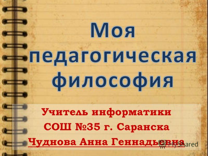 Учитель информатики СОШ 35 г. Саранска Чуднова Анна Геннадьевна