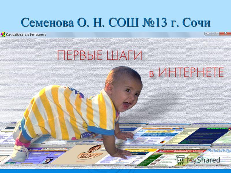 Семенова О. Н. СОШ 13 г. Сочи