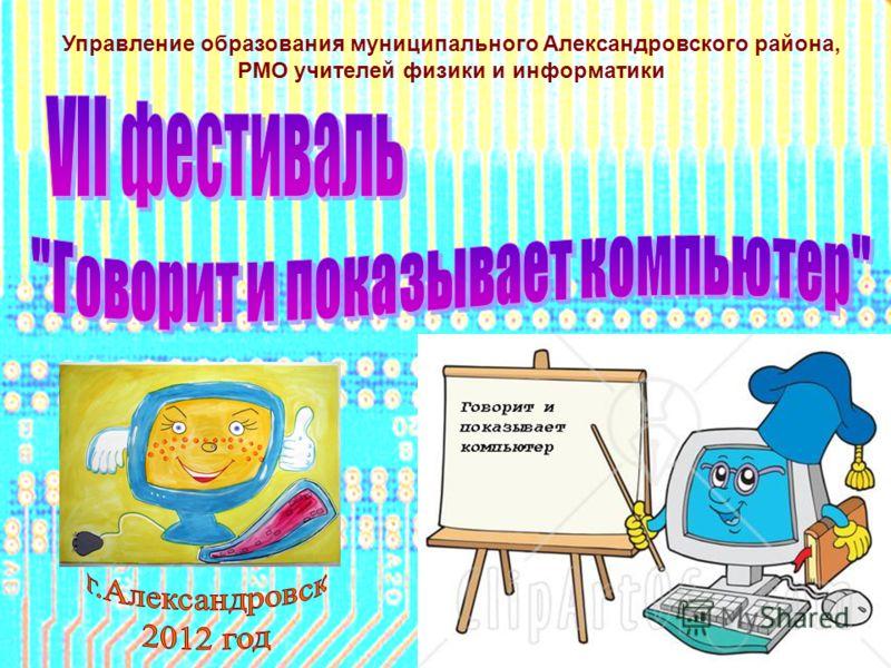 Управление образования муниципального Александровского района, РМО учителей физики и информатики