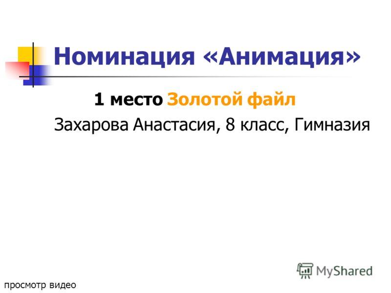 Номинация «Анимация» 1 место Золотой файл Захарова Анастасия, 8 класс, Гимназия просмотр видео