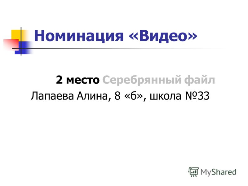 Номинация «Видео» 2 место Серебрянный файл Лапаева Алина, 8 «б», школа 33