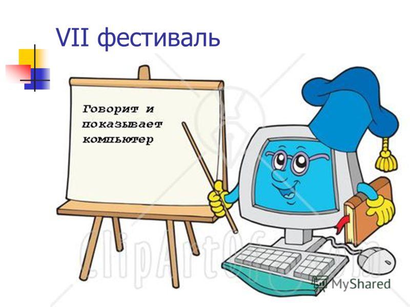 VII фестиваль
