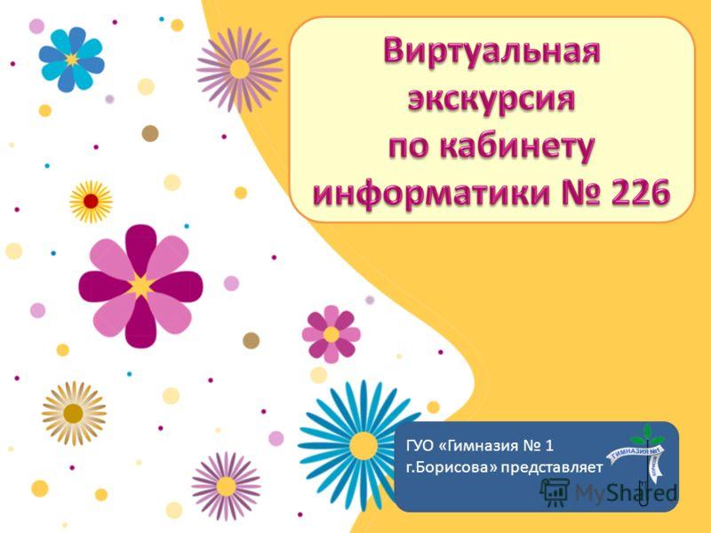 ГУО «Гимназия 1 г.Борисова» представляет
