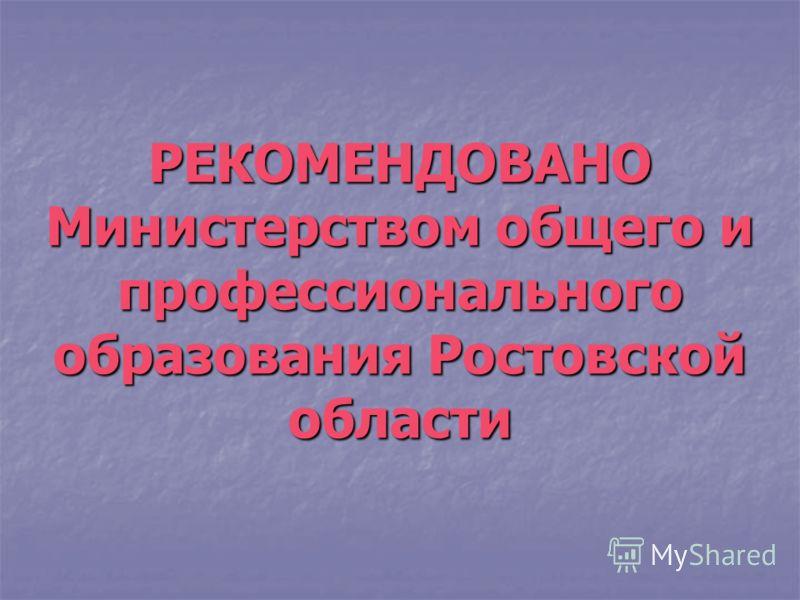 РЕКОМЕНДОВАНО Министерством общего и профессионального образования Ростовской области