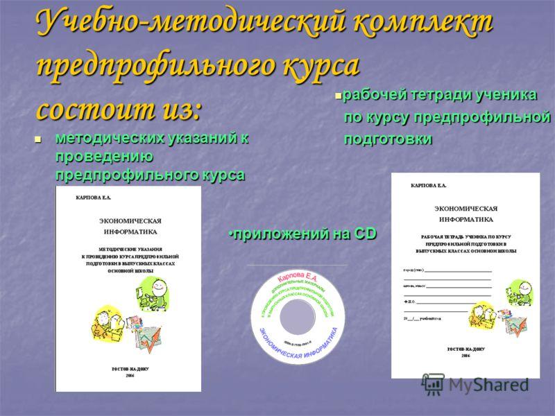 Учебно-методический комплект предпрофильного курса состоит из: методических указаний к проведению предпрофильного курса методических указаний к проведению предпрофильного курса рабочей тетради ученика рабочей тетради ученика по курсу предпрофильной п