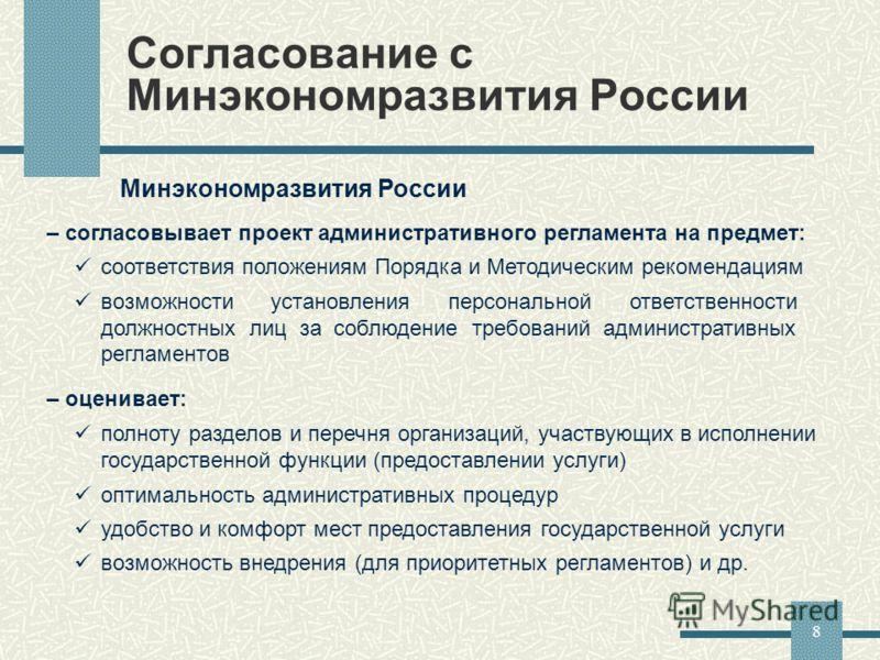 8 Согласование с Минэкономразвития России Минэкономразвития России – согласовывает проект административного регламента на предмет: соответствия положениям Порядка и Методическим рекомендациям возможности установления персональной ответственности долж