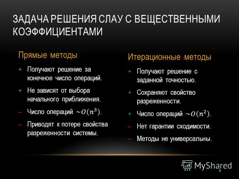 ЗАДАЧА РЕШЕНИЯ СЛАУ С ВЕЩЕСТВЕННЫМИ КОЭФФИЦИЕНТАМИ Прямые методы Итерационные методы 4