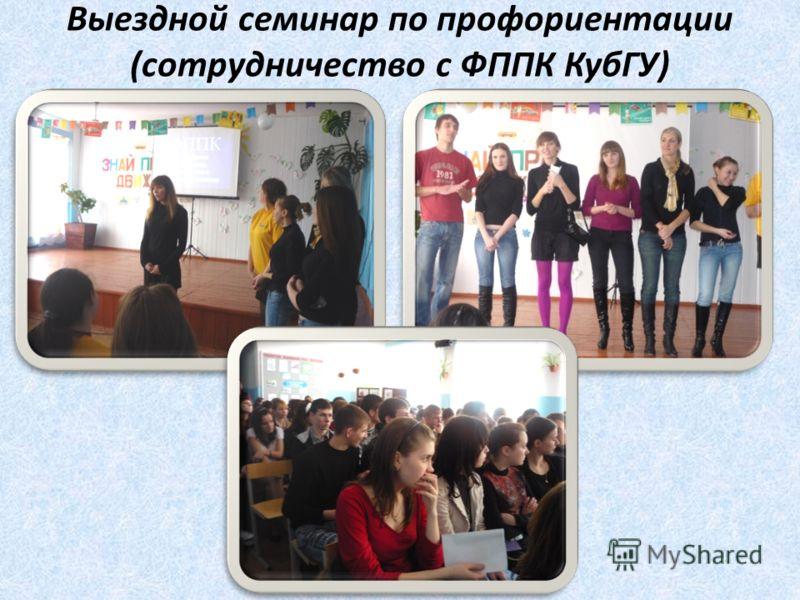 Выездной семинар по профориентации (сотрудничество с ФППК КубГУ)