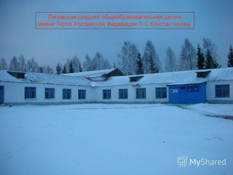 Липовская средняя общеобразовательная школа имени Героя Российской Федерации Л.С.Константинова