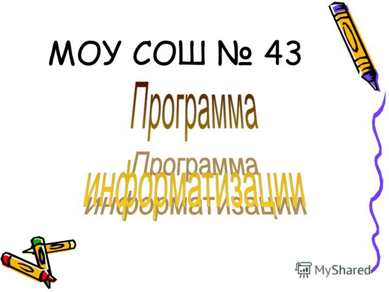 МОУ СОШ 43