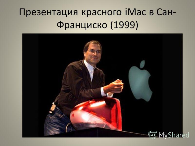 Презентация красного iMac в Сан- Франциско (1999)