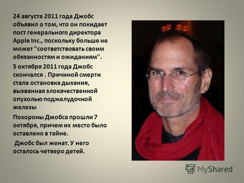 24 августа 2011 года Джобс объявил о том, что он покидает пост генерального директора Apple Inс., поскольку больше не может