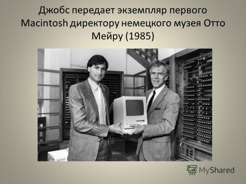 Джобс передает экземпляр первого Macintosh директору немецкого музея Отто Мейру (1985)