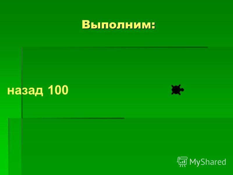 Выполним: вперед 100 вперед 100