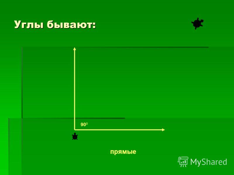 Измерение углов. Угол, который описывается стрелкой, пробежавшей Угол, который описывается стрелкой, пробежавшей полкруга, равен 180 градусам. Угол, который описывается стрелкой, пробежавшей Угол, который описывается стрелкой, пробежавшей четверть кр