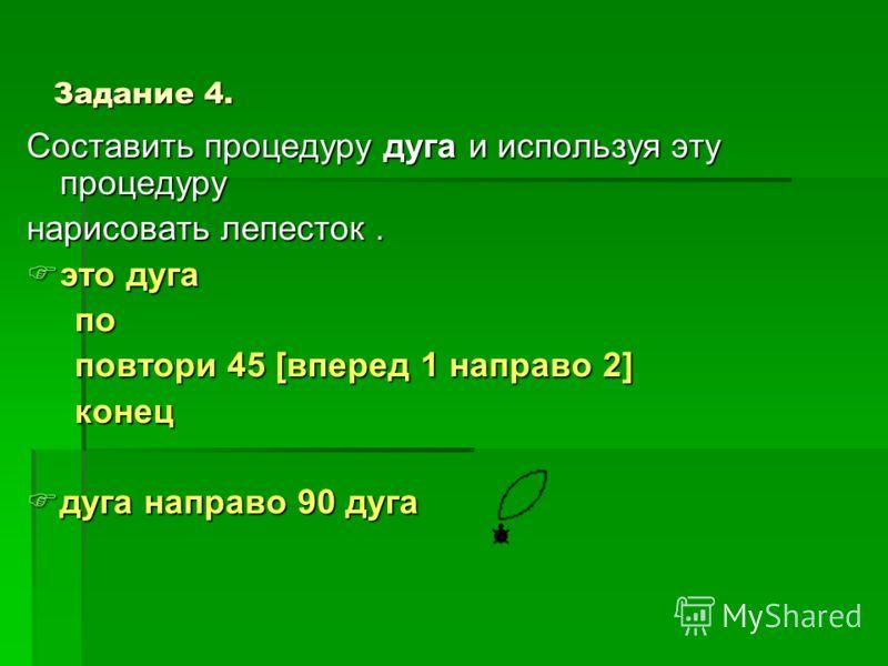 Задание 3. Используя процедуру квадрат заставить квадрат покружиться на месте: повтори 18 [квадрат направо 20]