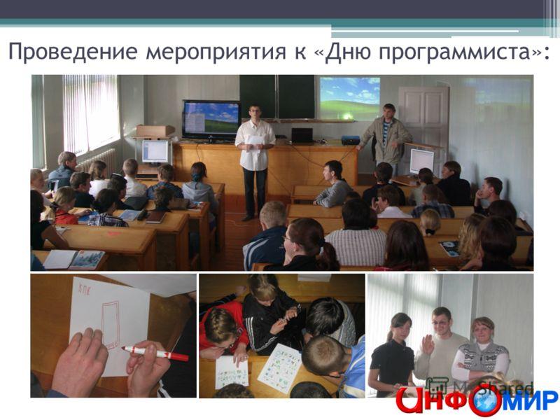Проведение мероприятия к «Дню программиста»: