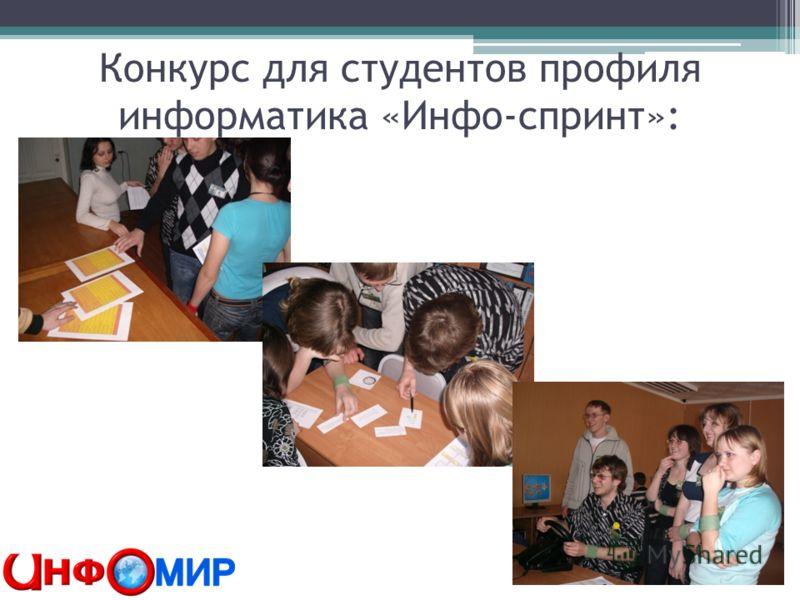 Конкурс для студентов профиля информатика «Инфо-спринт»: