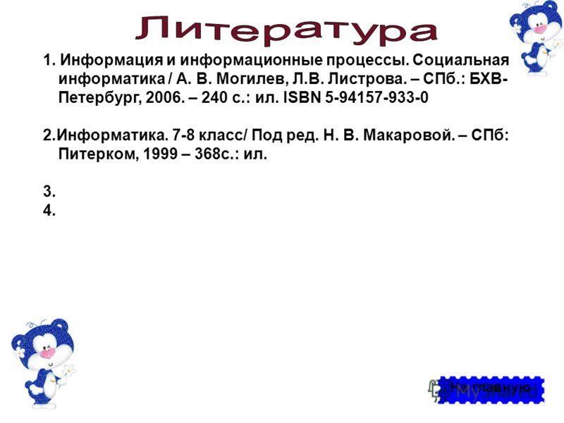 в)в) 1. Какой раздел информатики использует математические методы для общего изучения процессов обработки информации? а) теоретическая информатикаа) б)информационные технологииб) в) программированиев) 2. Что является объектом информатики а) картинки