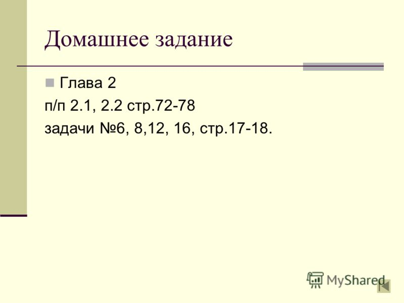 Домашнее задание Глава 2 п/п 2.1, 2.2 стр.72-78 задачи 6, 8,12, 16, стр.17-18.