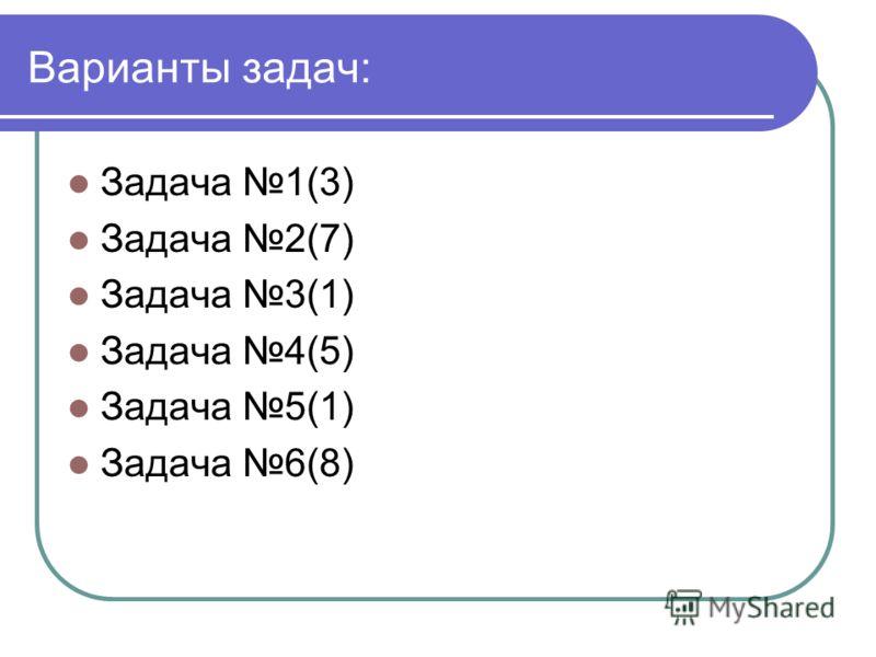Презентация по информатике Решение задач в таблицах Excel Выполнил ст.группы АДА-11 Пермяков Н.О.