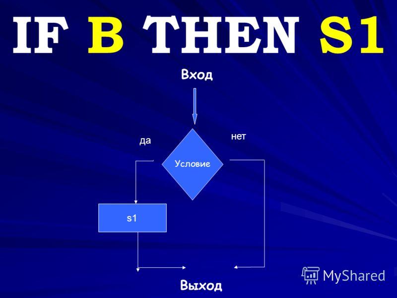 IF B THEN S1 Вход Условие нет да s1 Выход